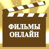 Каталог сайтов :: Фильмы онлайн